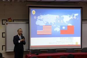 「台美關係以及台灣在印太戰略下的角色」專題講座-1