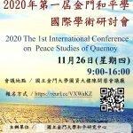 「2020年第一屆金門和平學國際學術研討會」,歡迎 踴躍參加。