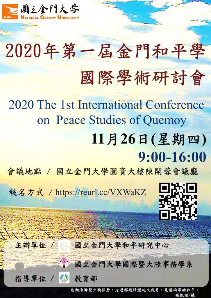 2020年第一屆金門和平學國際學術研討會海報 1