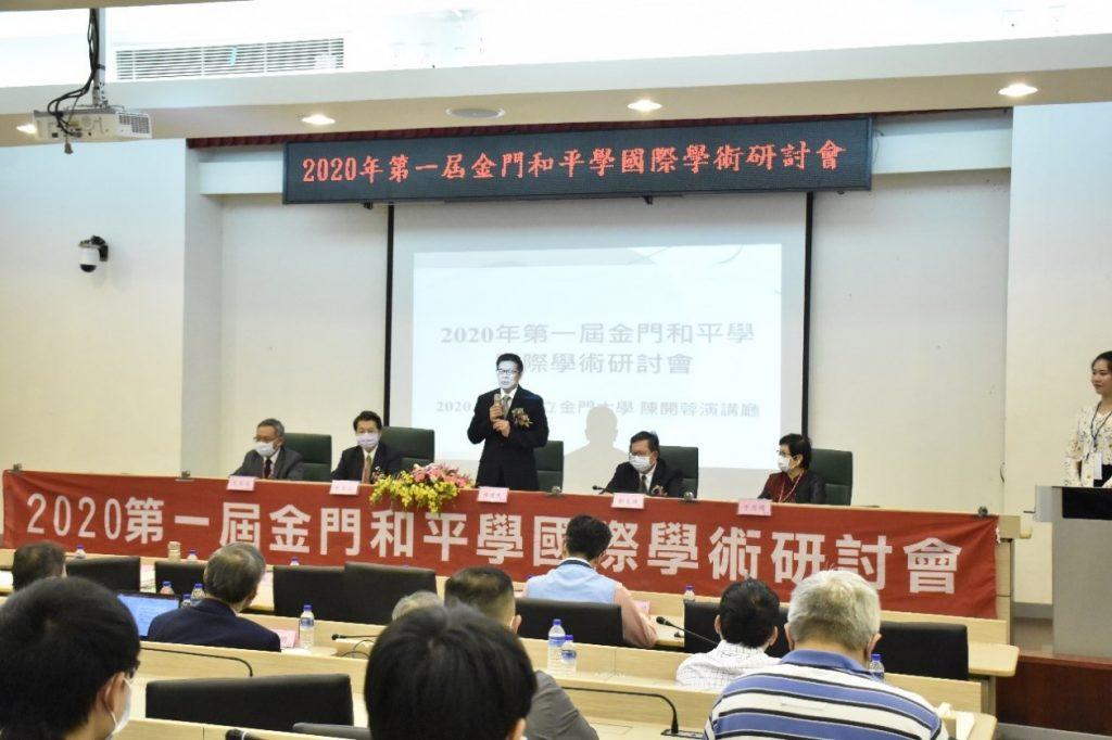 2020年第一屆金門和平學國際學術研討會