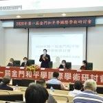 金大學術研討會 建構金門和平學